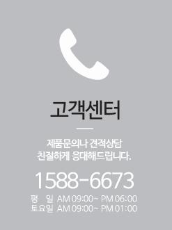 고객센터, 제품문의나 견적상담 친절하게 응대해드립니다. 전화번호 1588-6673, 상담시간 평일 오전09:00~오후06:00, 토요일 오전 09:00~오후13:00