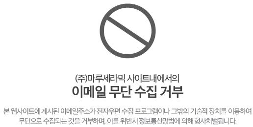 (주)마루세라믹 사이트 내에서의 이메일 무단 수집거부